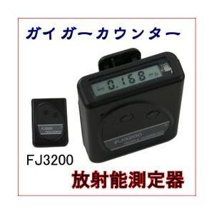 【送料無料】放射能測定器FJ3200 ガイガーカウンター 防災グッズ 放射線濃度測定器 放射能探知  jjprohome1