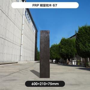 驚きの軽さ!簡単設置できます ■サイズ(約)600×210×75mm  ※ハンドメイド商品の為...