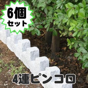4連ピンコロ(FRP素材)  6個セット  和風 ガーデニング 花壇 