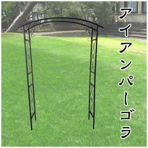 アイアンデザインバーゴラ|ガーデンファニチャー|ガーデンベンチ||jjprohome1