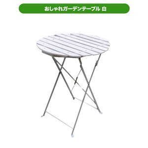 テーブル おしゃれガーデンテーブル(白) 訳あり商品 jjprohome1