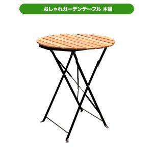テーブル おしゃれガーデンテーブル(木目)訳あり商品 jjprohome1