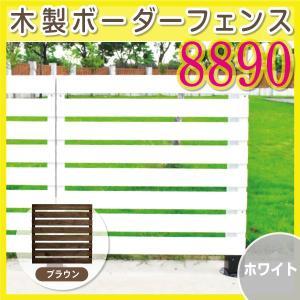 木製ボーダーフェンス8890ホワイト/ブラウン(aks-10018-10056)|jjprohome1