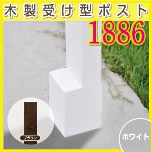 木製受け型ポスト(支柱)1886 ホワイト/ブラウン(aks-10612-10629)|jjprohome1