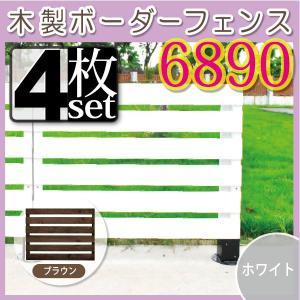 木製ボーダーフェンス6890 4枚セット ホワイト/ブラウン(aks-09999-10032)|jjprohome1