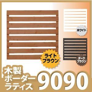 木製ボーダーラティス9090 ライトブラウン/ホワイト/ダークブラウン(aks-14726-14764-14801)|jjprohome1