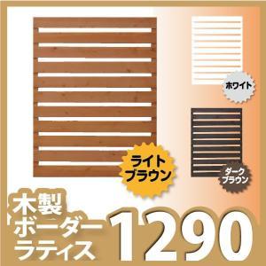 木製ボーダーラティス1290 ライトブラウン/ホワイト/ダークブラウン(aks-14733-14771-14818)|jjprohome1