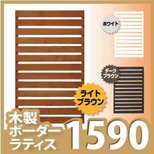 木製ボーダーラティス1590 ライトブラウン/ホワイト/ダークブラウン(aks-14740-14788-14825)|jjprohome1