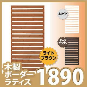 木製ボーダーラティス1890 ライトブラウン/ホワイト/ダークブラウン(aks-14757-14795-14832)|jjprohome1