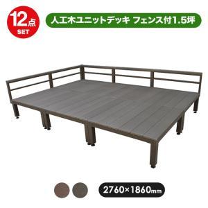 人工木ユニットデッキ Lowフェンス 1.5坪 ダークブラウン/ブラウン aks-16713-16812 人工木ウッドデッキ 樹脂ウッドデッキ 人工木デッキ|jjprohome1