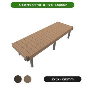 ウッドデッキ 人工木ウッドデッキ 1.5間3尺オープン 固定...
