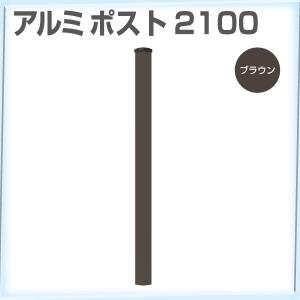 フェンス アルミポスト2100 ブラウン/シルバー|jjprohome1