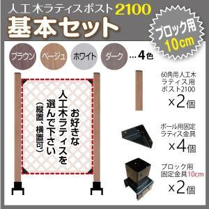 フェンス ラティス 人工木ラティス ポスト2100 基本セット (ブロック 10cm用) jjprohome1