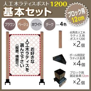 フェンス ラティス 人工木ラティス ポスト1200 基本セット (ブロック 12cm用) jjprohome1