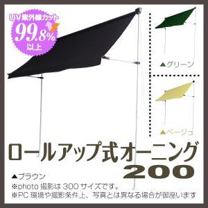 日よけ シェード テラス ロールアップ式オーニング200 jjprohome1