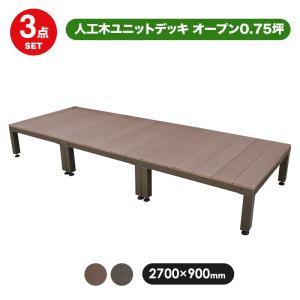 人工木ユニットデッキ オープン3点セット0.75坪ダークブラウン/ブラウン(aks-23933-23988)|jjprohome1