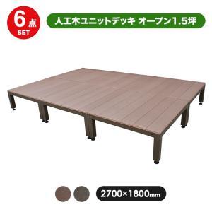 人工木ユニットデッキ オープン6点セット1.5坪ダークブラウン/ブラウン(aks-23957-24008)|jjprohome1