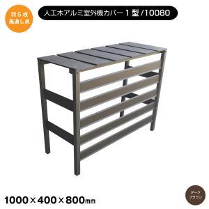 人工木アルミ室外機カバー1型 10080 ダークブラウン(aks-25609) jjprohome1