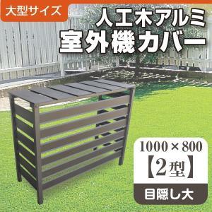 人工木アルミ室外機カバー2型 10080 ダークブラウン(aks-25616) jjprohome1