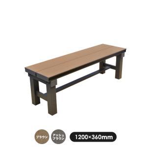 縁台 人工木アルミベンチT型 1236 jjprohome1
