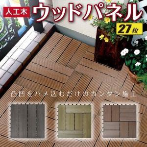 ウッドデッキ ウッドパネル 人工木 ウッドタイル 樹脂 27枚 溝付き ブラウン/ダーク/ベージュ