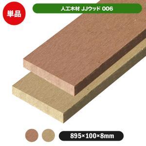 人工木材 JJウッド006(900×100×8mm) 全2色【ブラウン/ベージュ】フェンス DIY ...