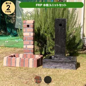 FRP 水栓ユニットセット 枕木調 or ブリック(レンガ)調 / 立水栓 水栓柱 立水栓セット  ...