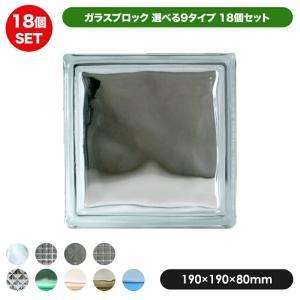 ガラスブロック18個セット|jjprohome1