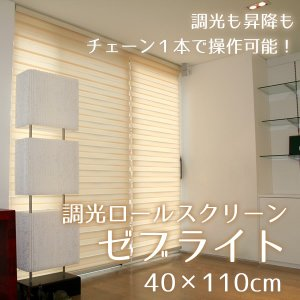 調光ロールスクリーン ゼブライト 40×110cm【代引き不可】