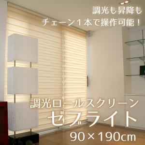 調光ロールスクリーン ゼブライト 90×190cm【代引き不可】