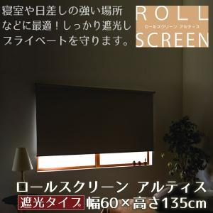 ロールスクリーン アルティス 遮光タイプ 60×135cm【代引き不可】