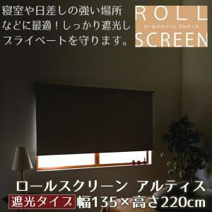 ロールスクリーン アルティス 遮光タイプ 135×220cm【代引き不可】