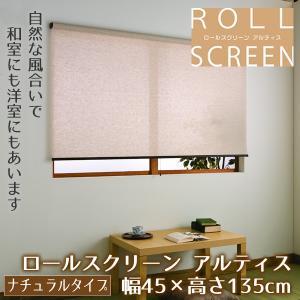 ロールスクリーン アルティス ナチュラルタイプ 45×135cm【代引き不可】