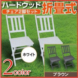 ハードウッド折畳式チェア2脚セット ホワイト/ブラウン jjprohome1
