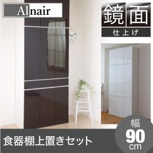 Alnair 鏡面食器棚 90cm幅 上置きセット【代引き不可】|jjprohome1