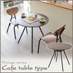 ビンテージシリーズ カフェテーブル【代引き不可】 jjprohome1