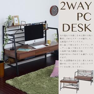 2WAYパソコンデスク ロータイプ 120幅【代引き不可】|jjprohome1
