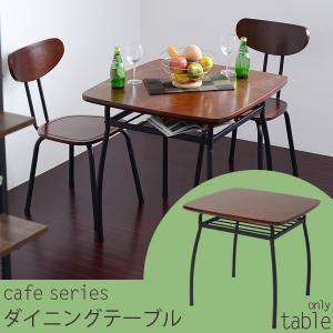 カフェシリーズ テーブル【代引き不可】 jjprohome1