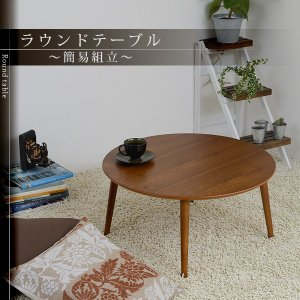 コンパクトラウンドテーブル【代引き不可】 jjprohome1