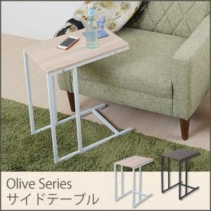Oliveシリーズ サイドテーブル【代引き不可】 jjprohome1