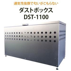 ダストボックス DST-1100|jjprohome1