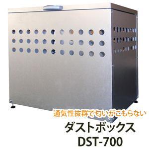 ダストボックス DST-700|jjprohome1