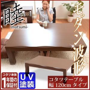 波型モダンこたつ【-睦-むつみ(120cm幅)】(テーブルのみ) jjprohome1