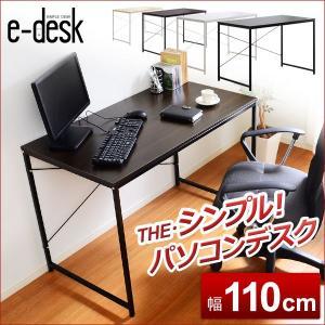シンプルパソコンデスク【-e-desk-イーデスク110cm幅】|jjprohome1