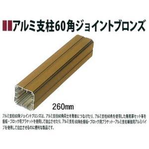 アルミ支柱60角 ジョイント260mm【代引き不可】|jjprohome1