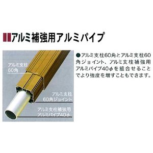 アルミ補強用アルミパイプ【代引き不可】|jjprohome1