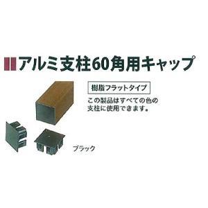 アルミ支柱60角 キャップ(ブラック)【代引き不可】|jjprohome1