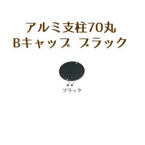 アルミ支柱70丸 キャップ(ブラック)【代引き不可】|jjprohome1
