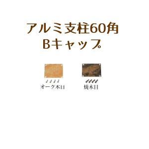 アルミ支柱60角 アルミキャップ(オーク木目/焼木目)【代引き不可】|jjprohome1