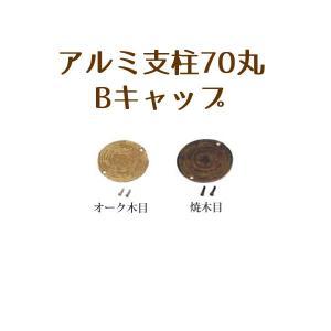 アルミ支柱70丸 アルミキャップ(オーク木目/焼木目)【代引き不可】|jjprohome1